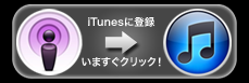 itunes_touroku.png